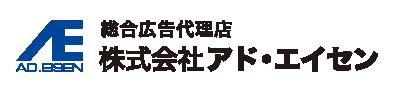 総合広告代理店 (株)アド・エイセン